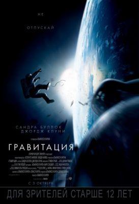 кино гравитация в hd качестве